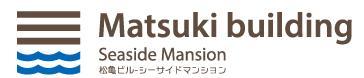 Matsuki building-Seaside Mansion|松亀ビル-シーサイドマンション